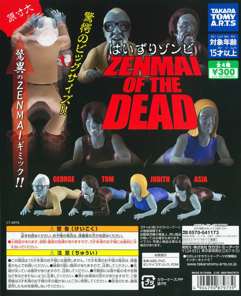 CP0850 - Haizuri Zombie -Zenmai of The Dead- - Complete Set