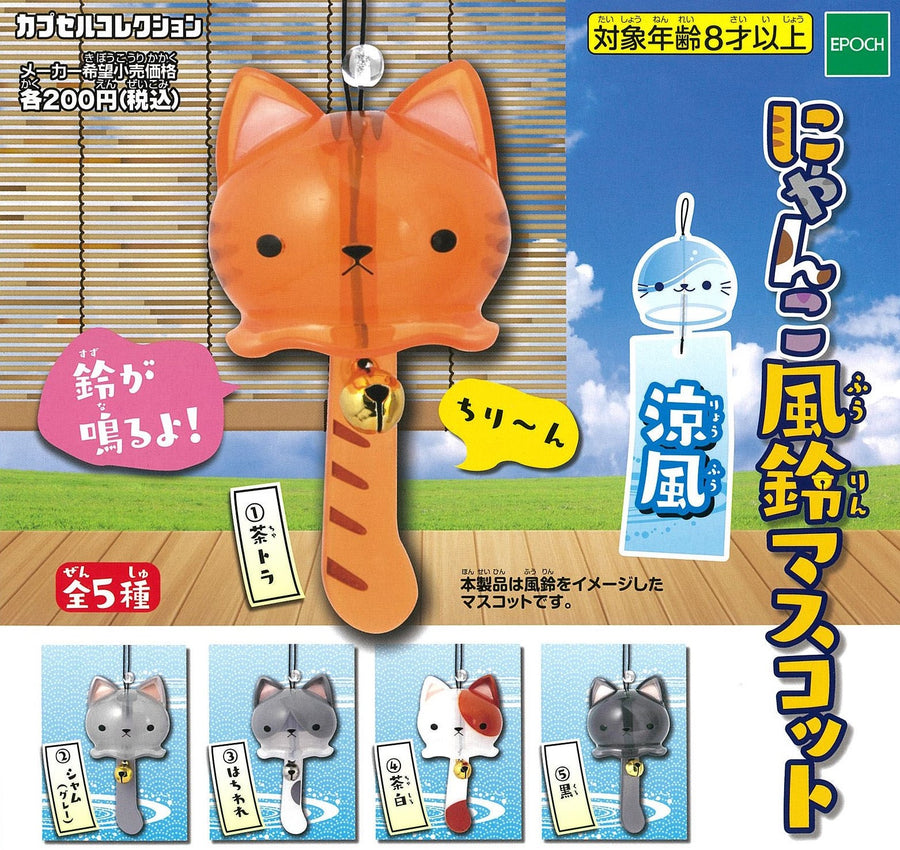 CP0261 - Nyanko Furin Mascot - Complete Set