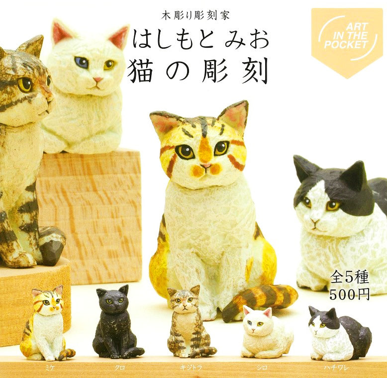 CP0434G - Art In The Pocket Series Mio Hashimoto Cat's Carving - Complete Set