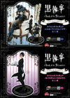 Black Butler Book of Atlantic - Special Figure