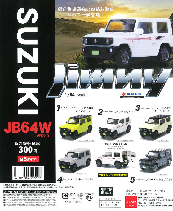 CP1126 1/64 SUZUKI Jimny JB64 Collection Ver. 2.0