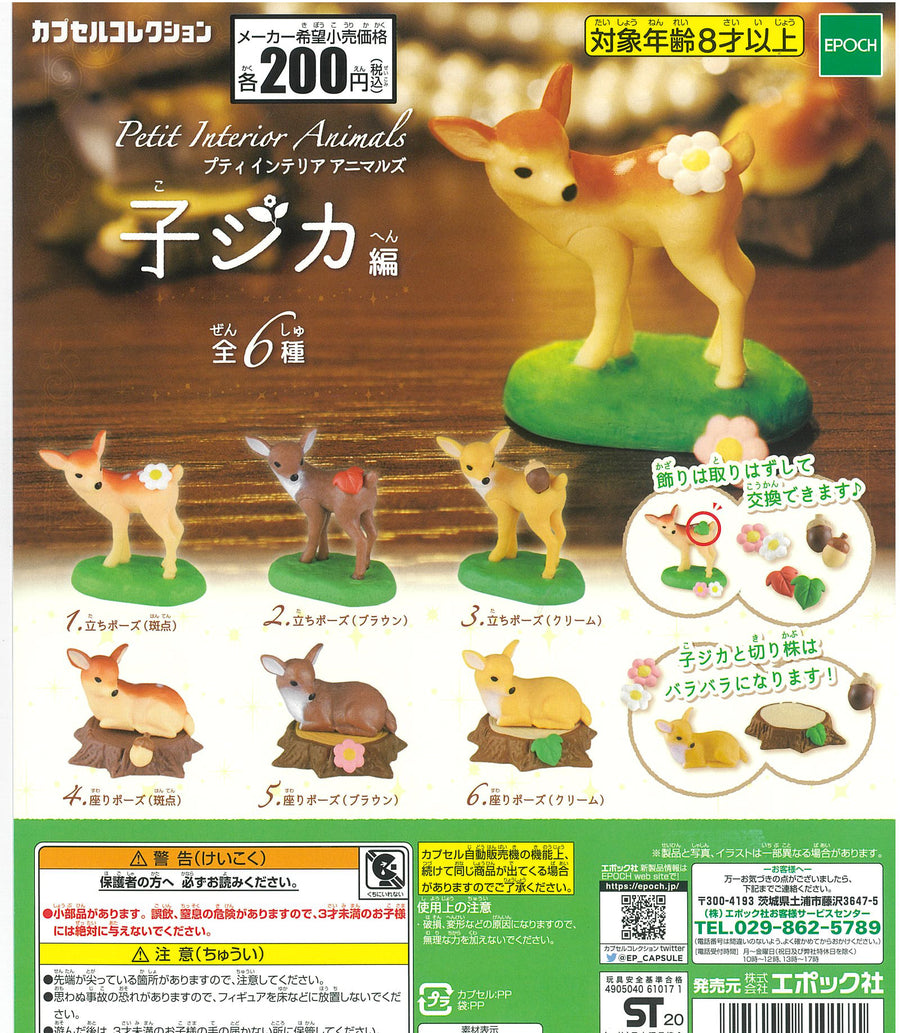 CP1184 Petit Interior Animals Fawn Ver.