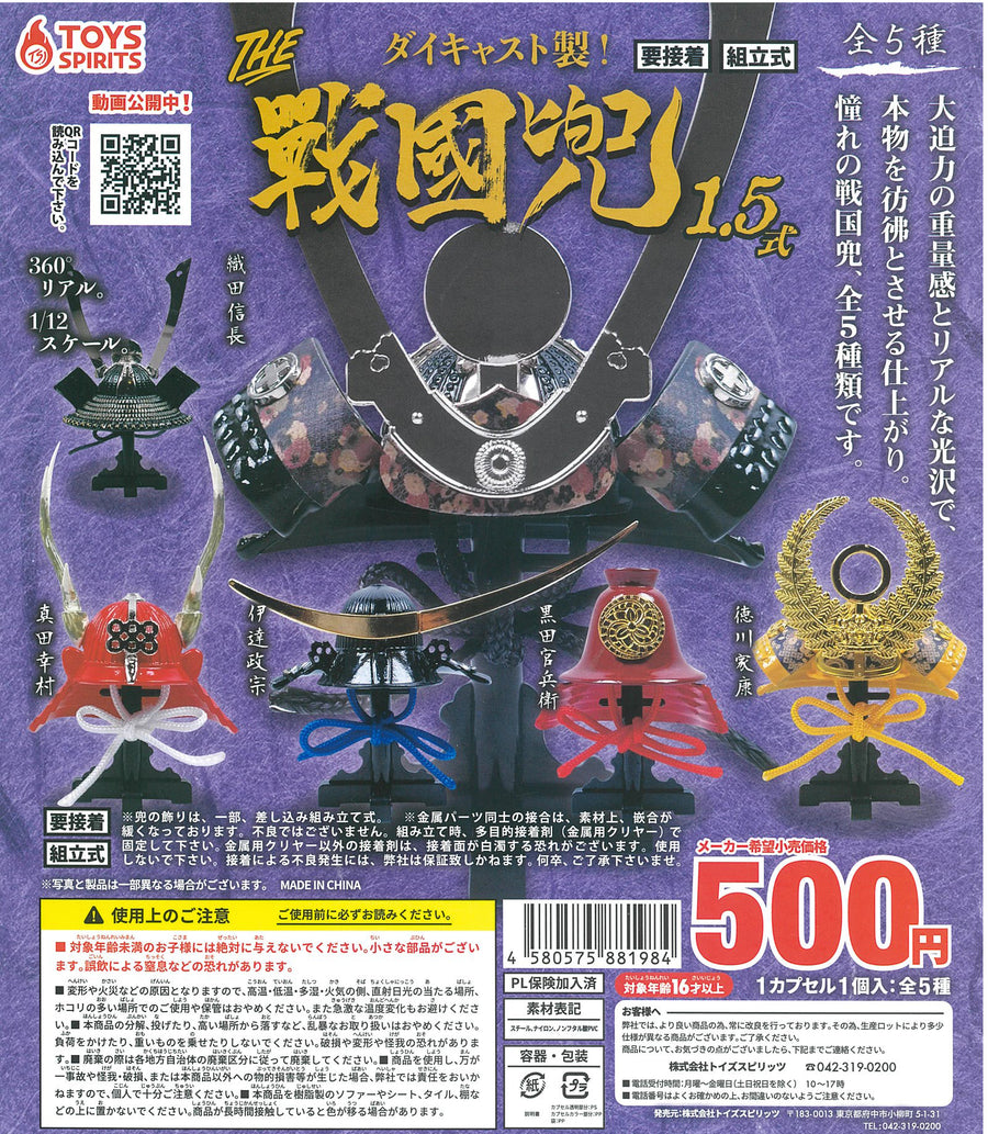 CP1186 Die-cast Model! The Sengoku Kabuto -One Point Five