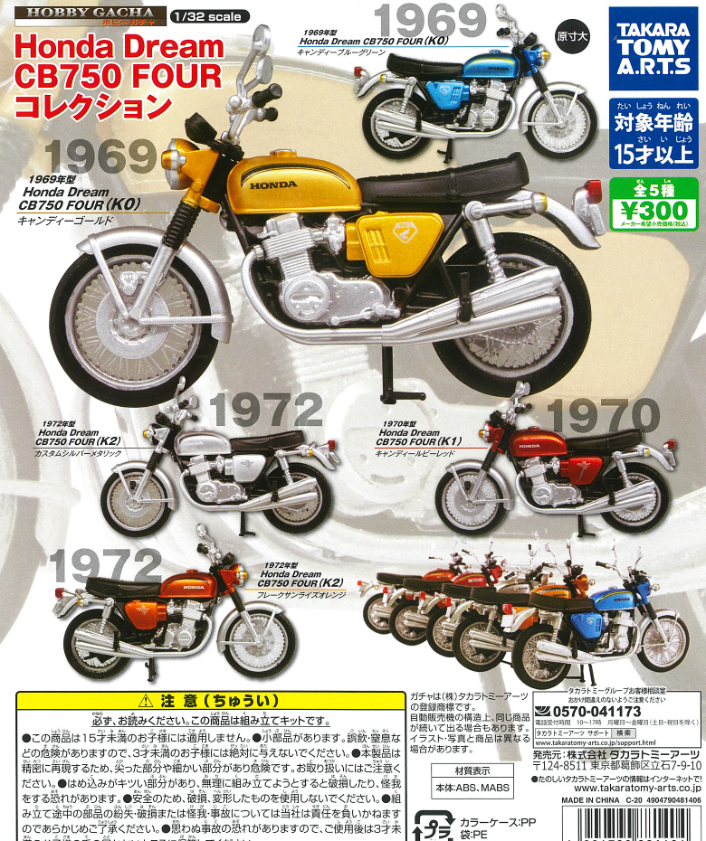 CP0919 - Hobby Gacha Honda Dream CB750 FOUR Collection - Complete Set
