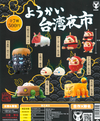 CP0913 - World Designer Series Monsters in Taiwan Night Market - Complete Set