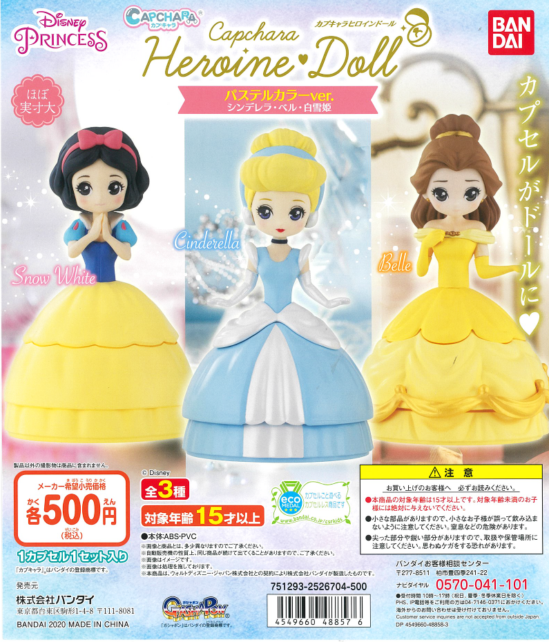 CP0910 - Disney Princess CapChara Heroin Doll Pastel Color Ver. Cinderella, Belle, Snow White - Complete Set