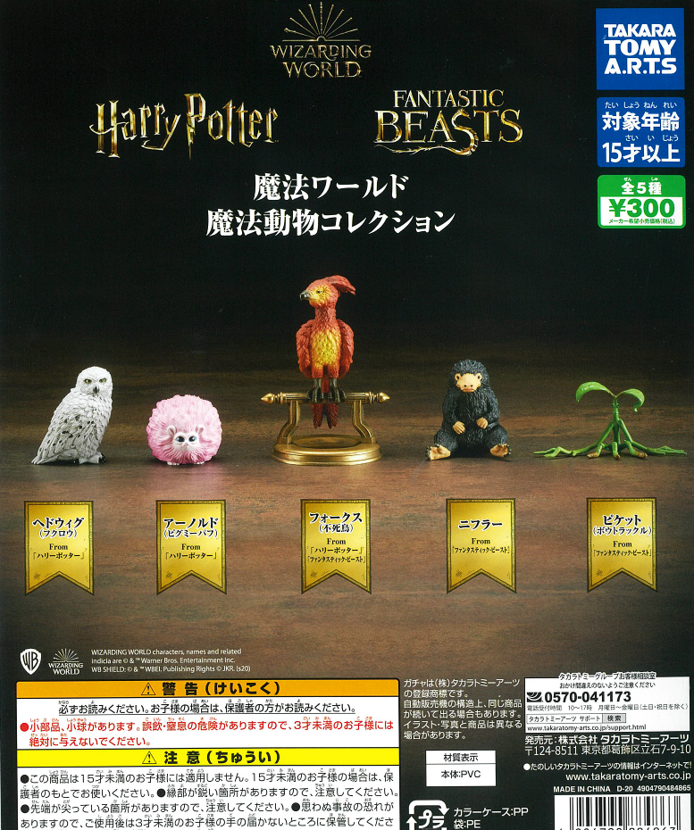 CP0891 - Wizarding World Magical Creature Collection - Complete Set