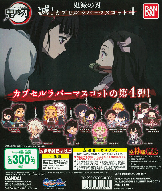 WB0038 DEMON SLAYER: KIMETSU NO YAIBA! CAPSULE RUBBER MASCOT 4