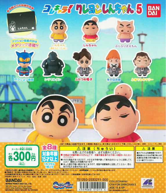 WB0036  COLLECHARA! CRAYON SHINCHAN 5