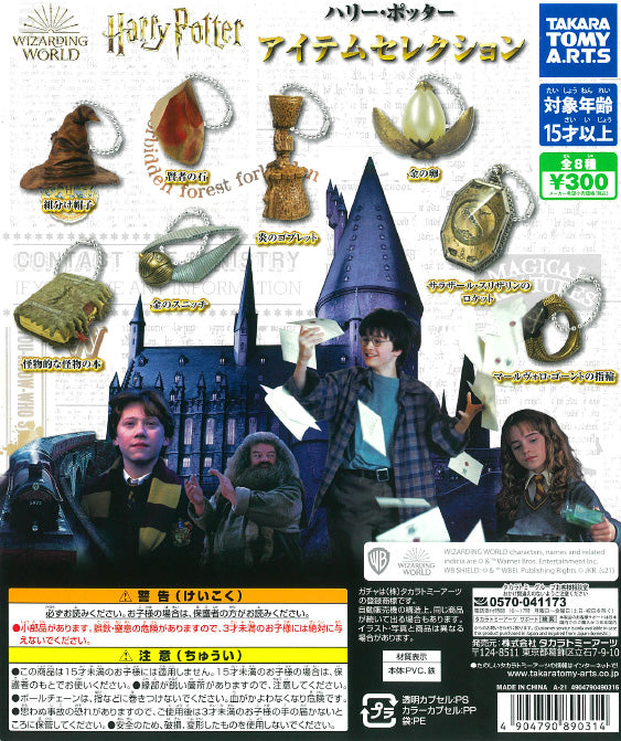 CP1151 Harry Potter Item Selection 2021 Edition