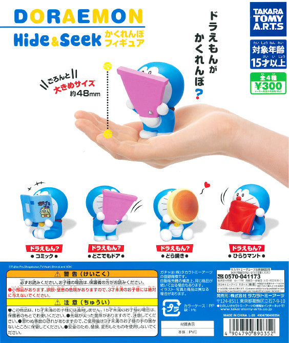 CP1152 Doraemon Hide & Seek Figure