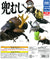 CP1154 Japanese Rhinoceros Beetle