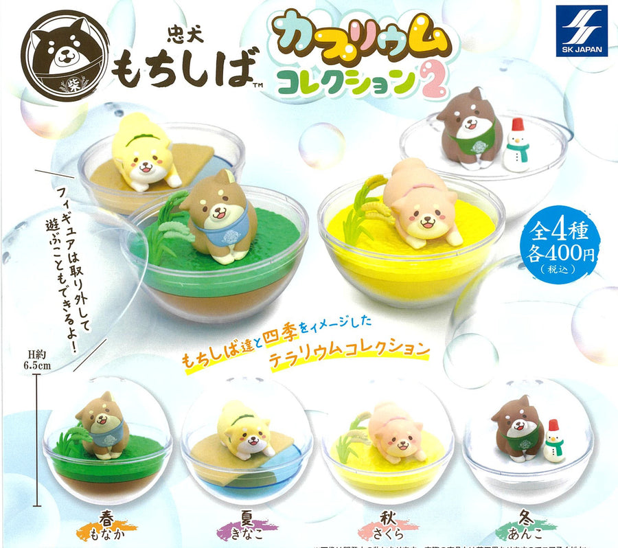 CP0390 - Chuken Mochishiba Couplium Collection 2 - Complete Set