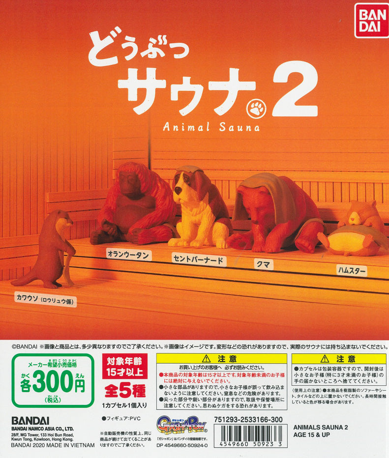 WB0007 ANIMALS SAUNA 2