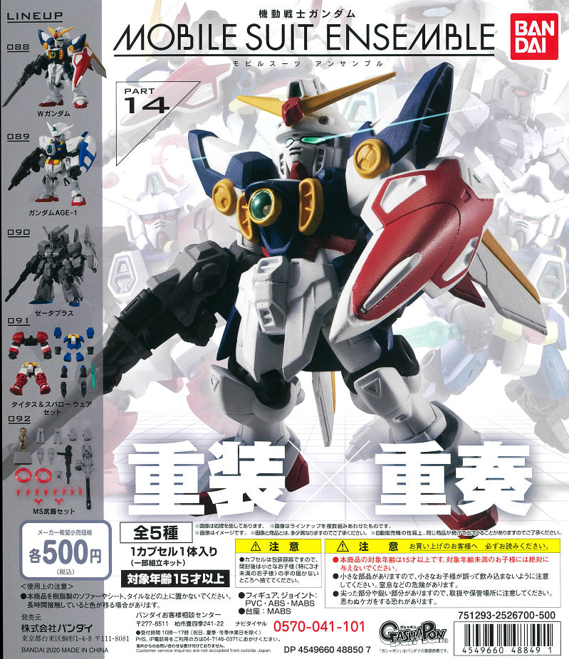 CP0869 - Gundam MOBILE SUIT ENSEMBLE 14 - Complete Set