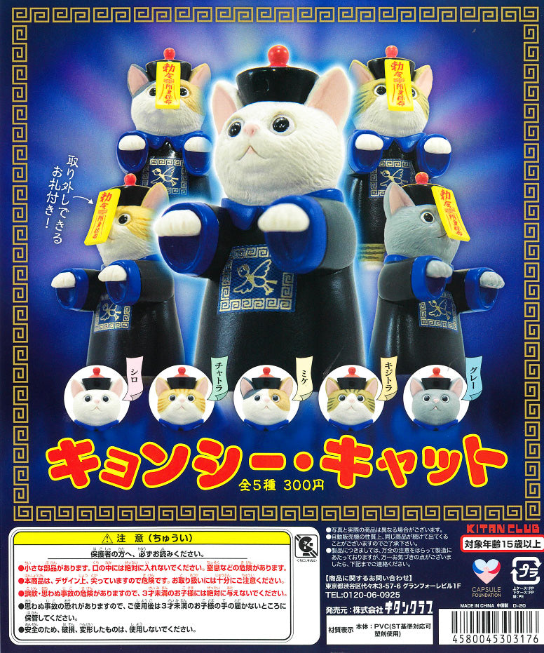 CP0861 -  Jiangshi Cat - Complete Set
