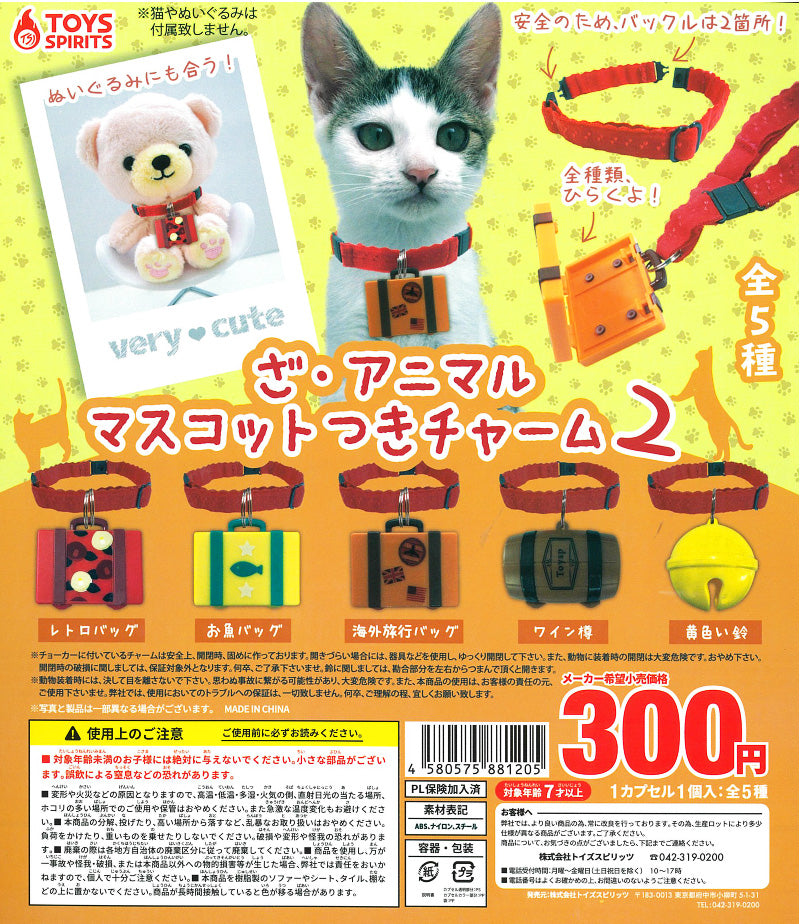 CP0864 - Charm with The Animal Mascot 2 - Complete Set