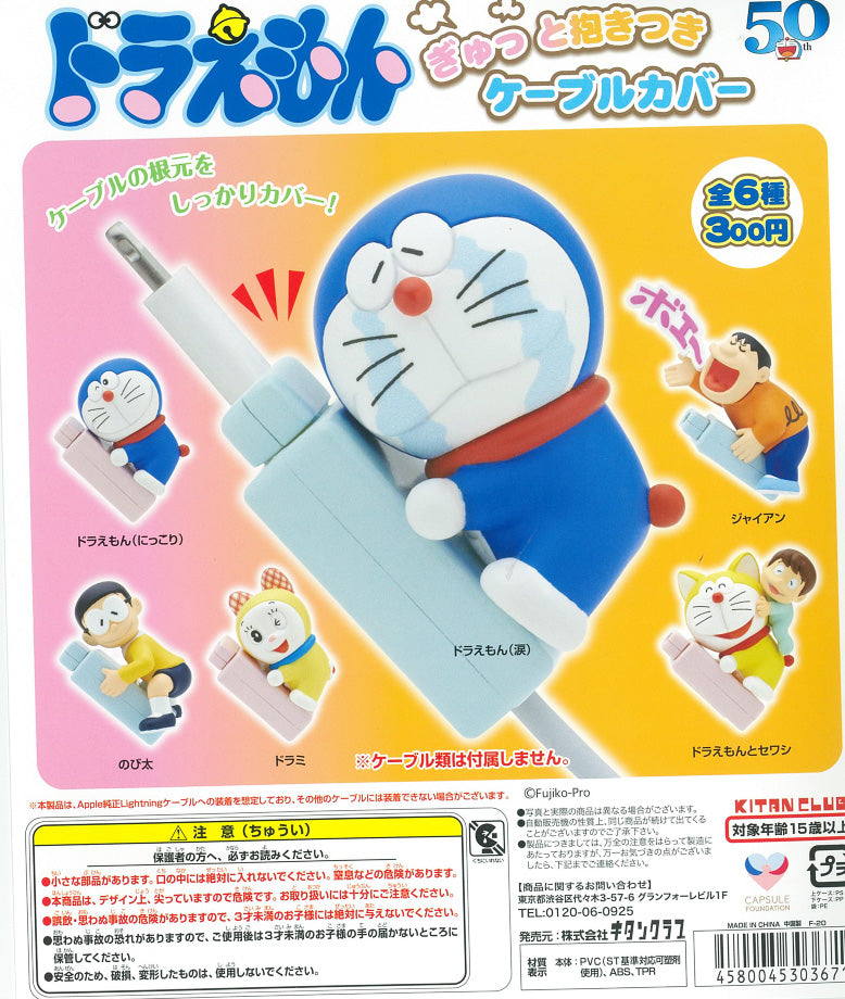 CP0948 Doraemon Gyutto Dakitsuki Cable Cover