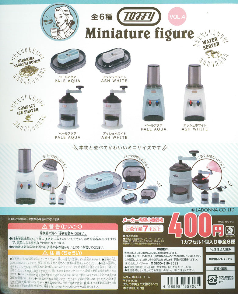 CP0944 Toffy Miniature Figure Vol. 4