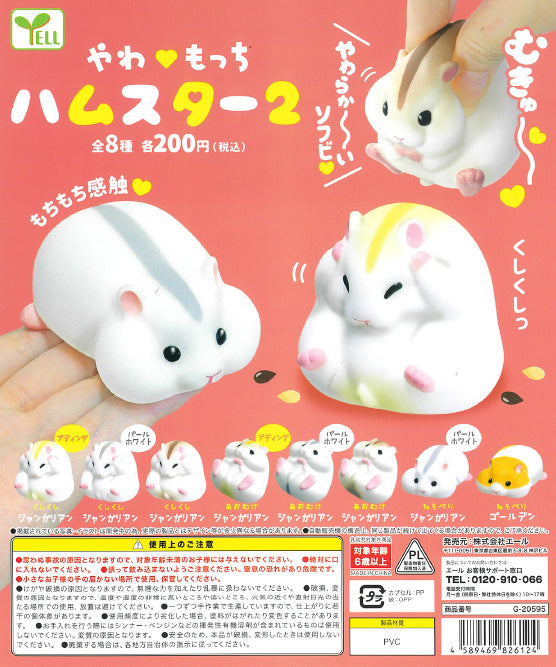 WY0014 Soft PVC Hamster