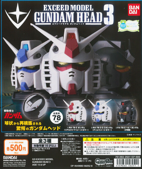 WB0049 GD EXCEED MODEL GUNDAM HEAD 3