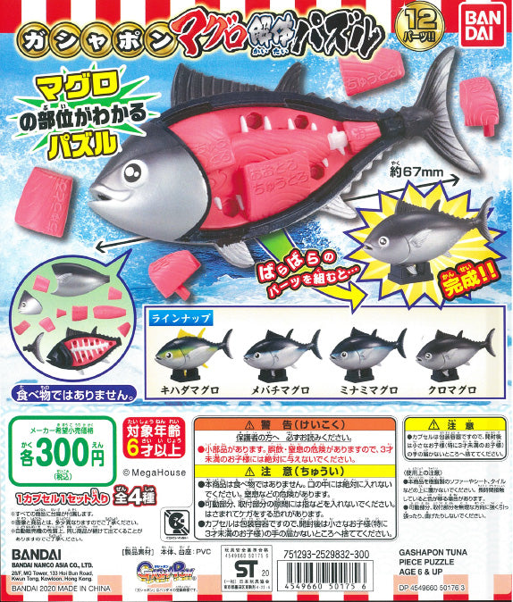 WB0048 GASHAPON TUNA PIECE PUZZLE