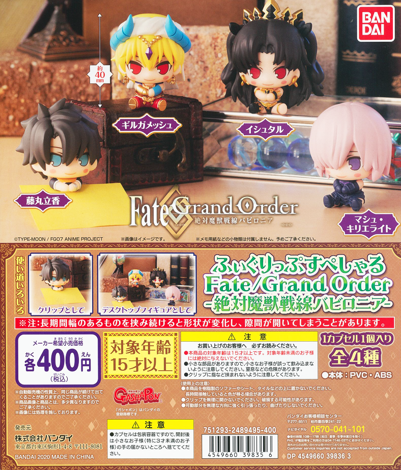 "CP0820 - ""Fate/Grand Order -Absolute Demonic Battlefront: Babylonia- Figure Clip Special"""