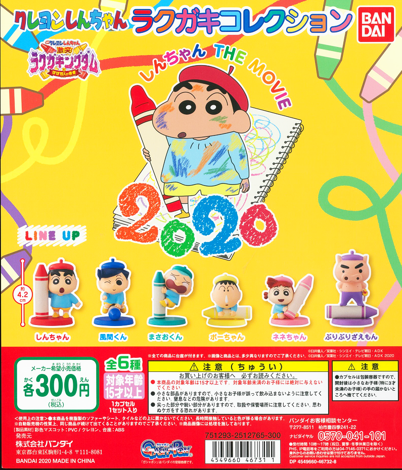 CP0818 - Crayon Shin-chan - Rakugaki Collection