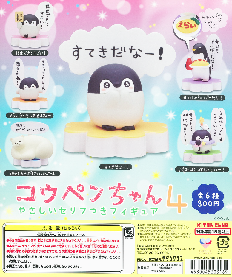 CP0800 - Koupen-chan Figure with Yasashii Words 4
