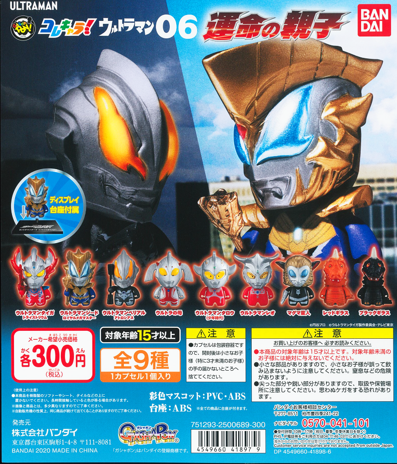 CP0808 - ColleChara! Ultraman 06 Unmei no Oyako