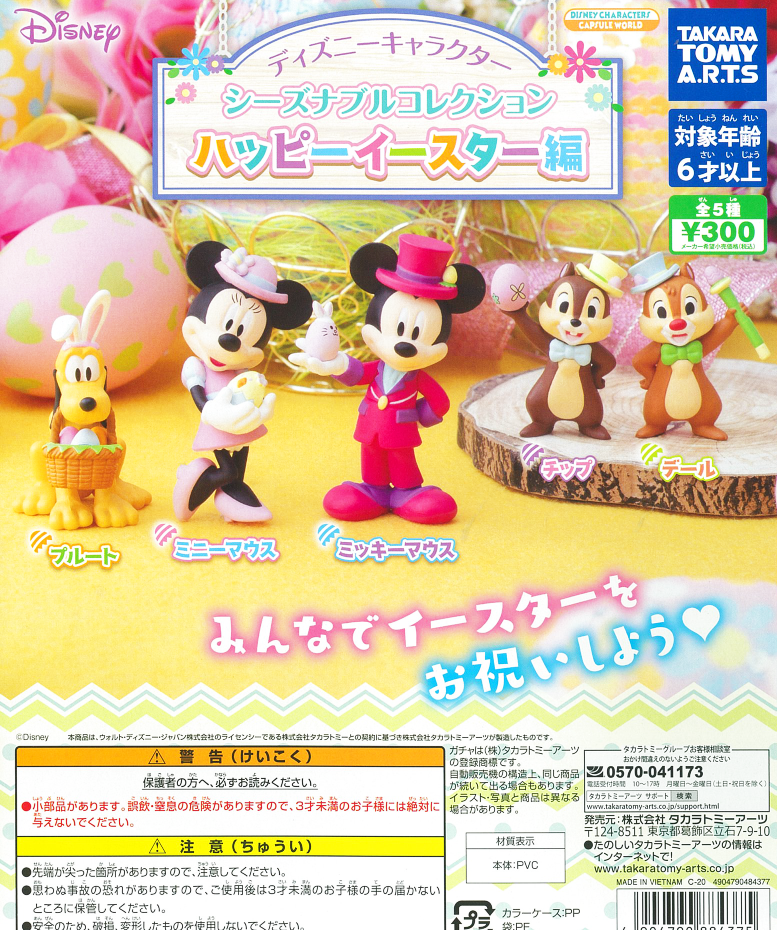CP0789 - Disney Character Seasonable Collection Happy Easter Ver.