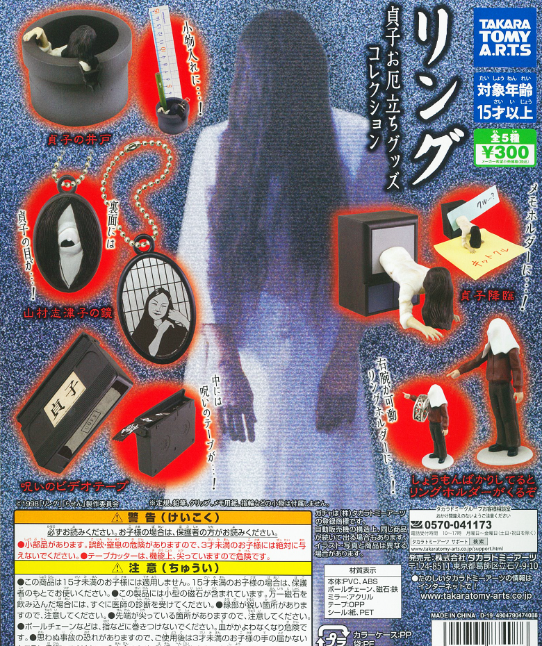 "CP0791 - ""Ring"" Sadako Oyakudachi Goods Collection"