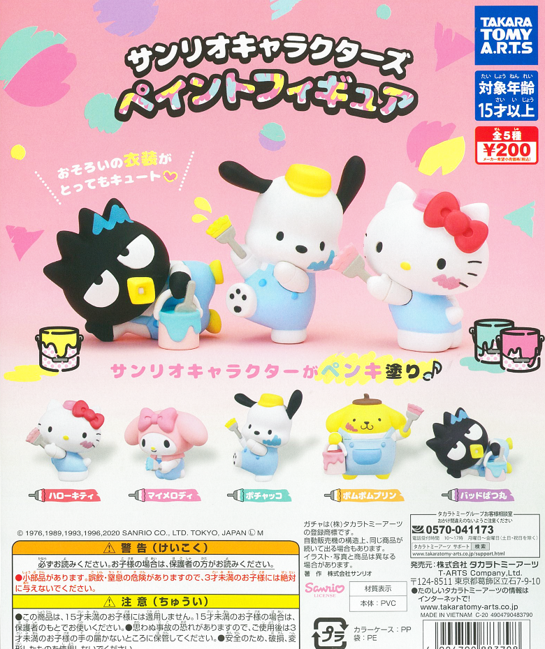 CP0790 - Sanrio Characters Paint Figure