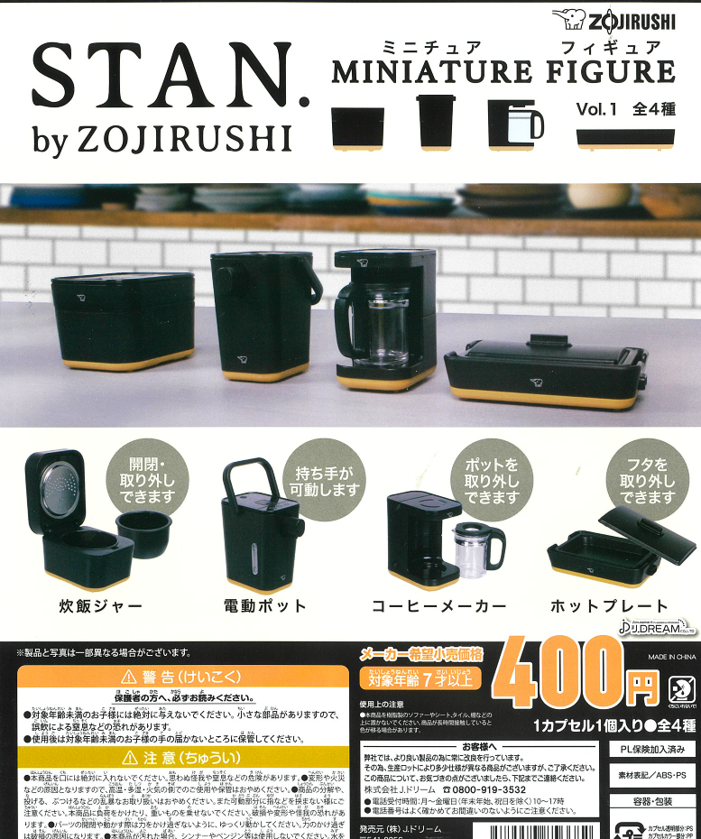 CP0912 - ZOJIRUSHI Miniature Figure Vol. 1 - Complete Set