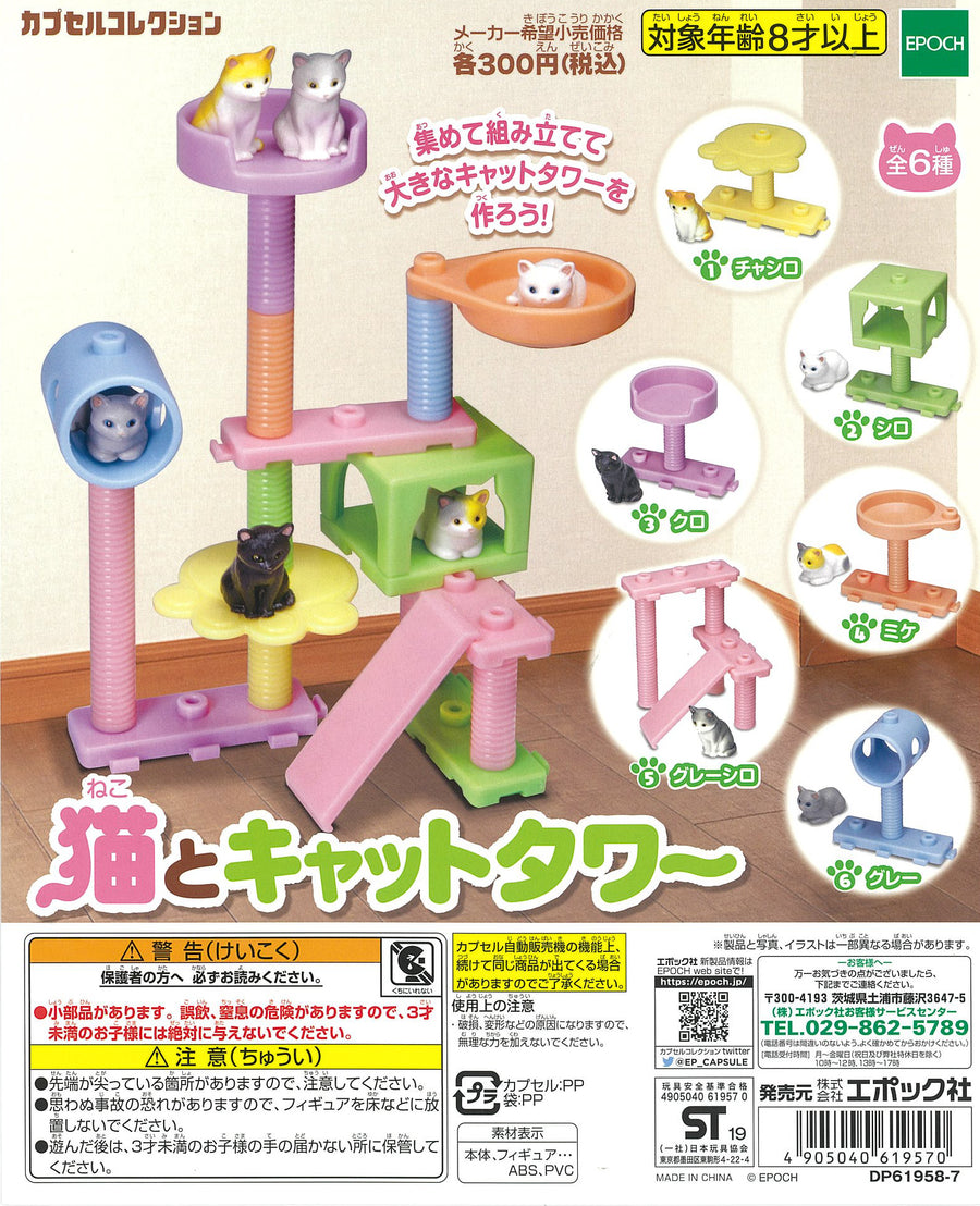 CP0738 - Cat & Cat Tower