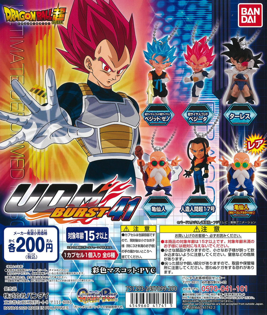 CP0752 - Dragon Ball Super - Ultimate Diforume Mascot Burst 41