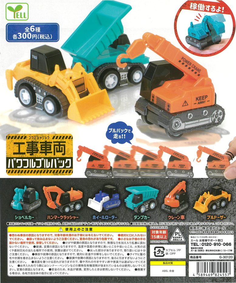WY0003 - Pullback construction vehicle - Complete Set