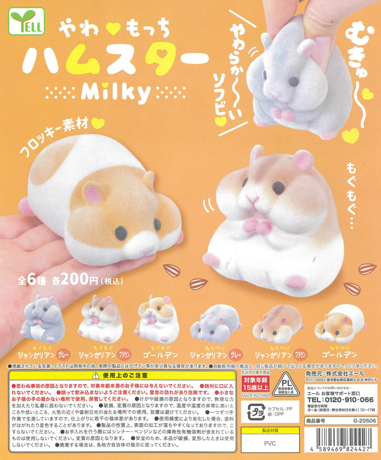 WY0001 - Soft PVC Hamster Milky - Complete Set