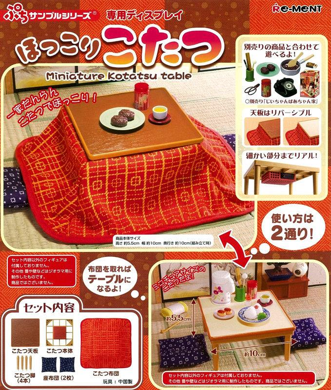 PETIT SAMPLE - NEW KOTATSU
