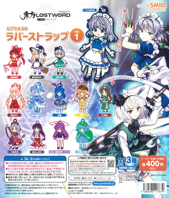 CP1095 Touhou Lost Word SD Rubber Strap vol.1