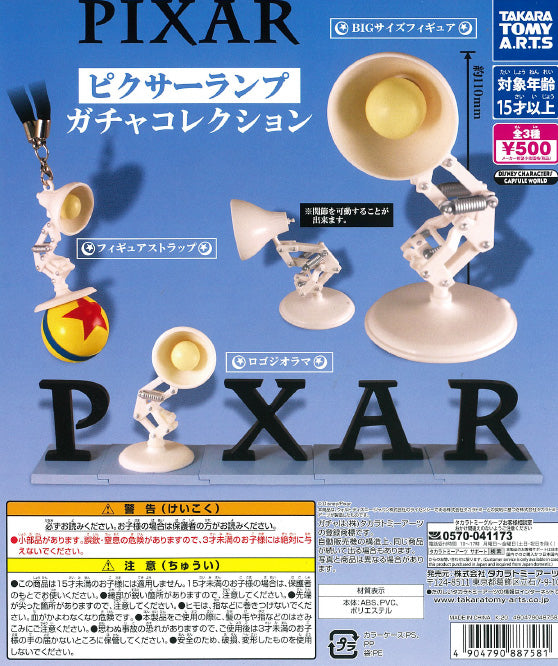 CP1092 Luxo Jr. Pixar Lamp Gacha Collection