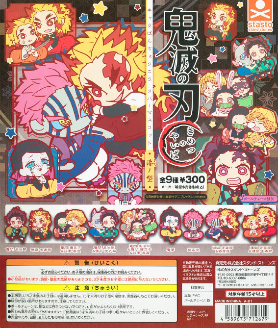 CP1139 Demon Slayer: Kimetsu no YaibaChara Bandage Rubber Mascot Seventh Form (Vol. 7) Mugen Train