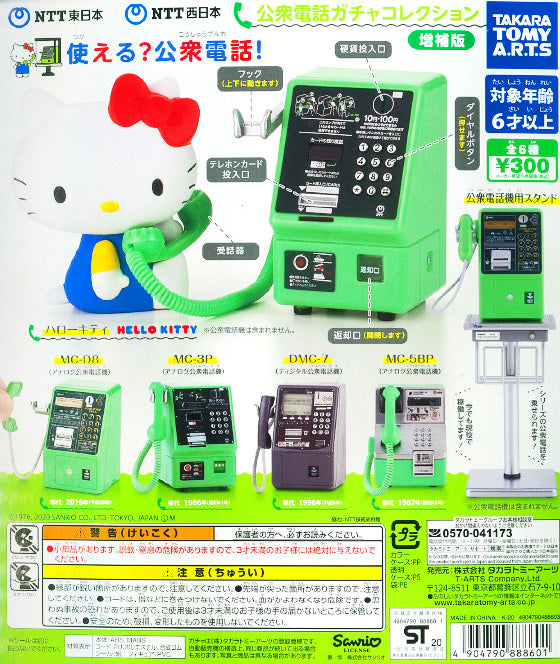 CP1142 NTT East, Ntt West x Hello Kitty Public Phone Gacha Collection Augmented Edition