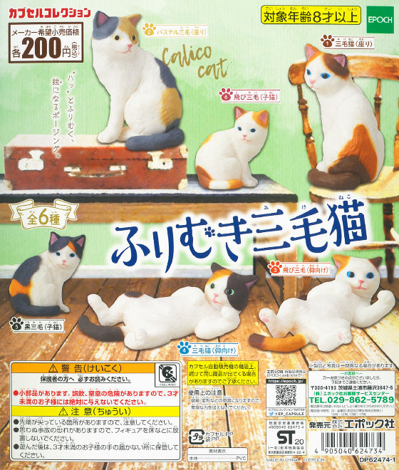 CP1129 Furimuki Calico Cat