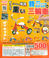 CP1143 Kadoushiki! Die-cast Model! Mukashinagara no Tricycle