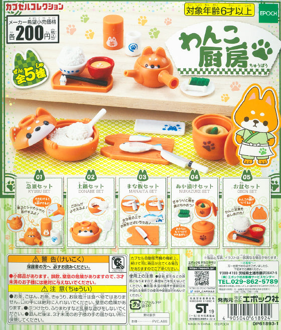 CP1132 Wanko Kitchen