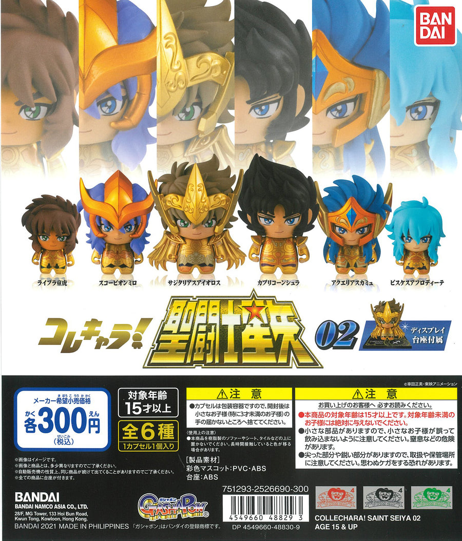 WB0144 COLLECHARA! SAINT SEIYA 02