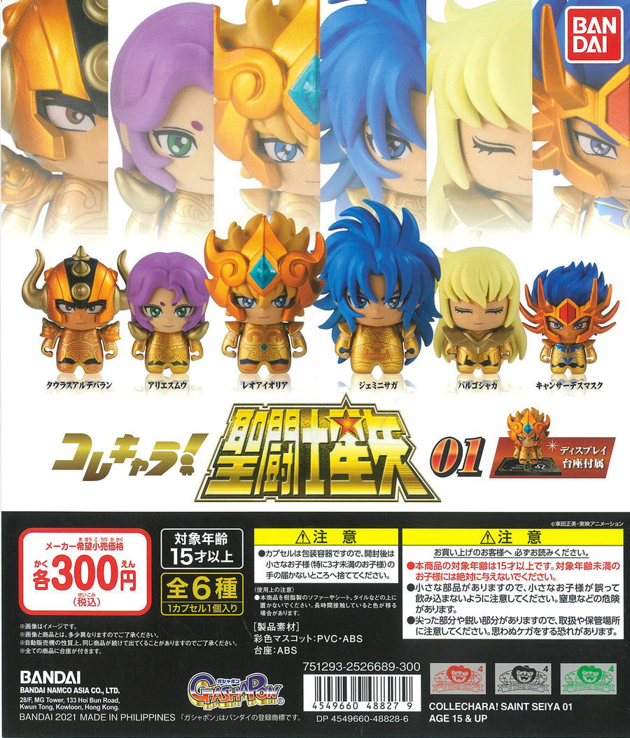 WB0143 COLLECHARA! SAINT SEIYA 01