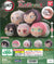 WB0140 DEMON SLAYER : KIMETSU NO YAIBA! MUNIMUNI MARSHMALLOW MASCOT 3