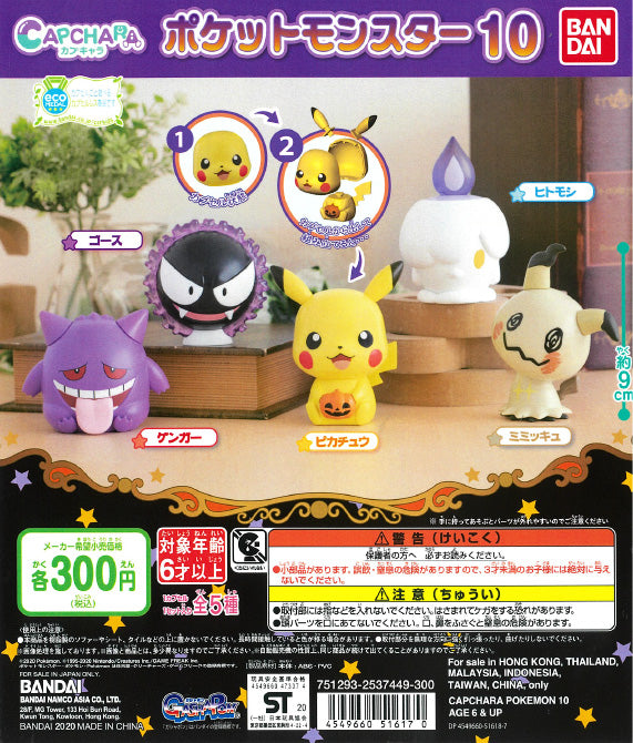 WB0028 CAPCHARA POKEMON 10